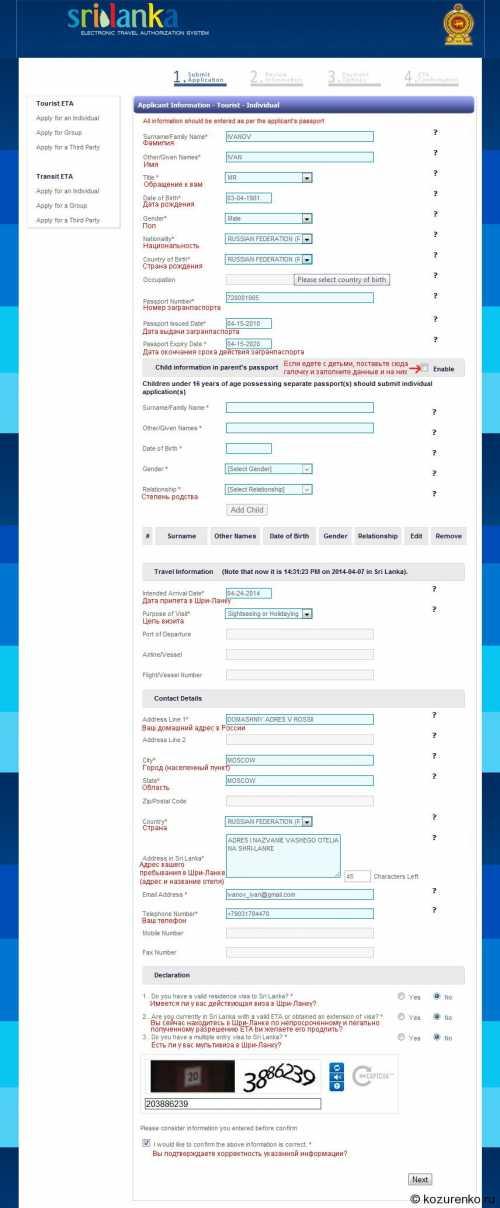 анкета на шенгенскую визу в словакию: образец заполнения заявления в 2019 году